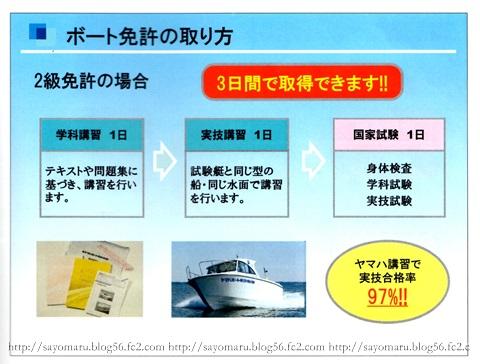 sayomaru11-313.jpg