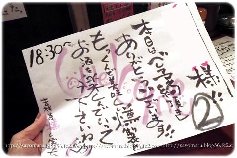 sayomaru11-321.jpg