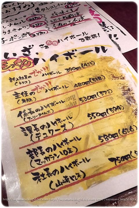 sayomaru11-330.jpg