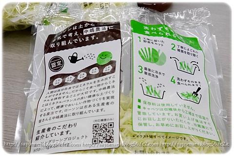sayomaru11-440.jpg