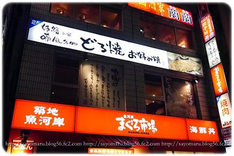 sayomaru11-514.jpg