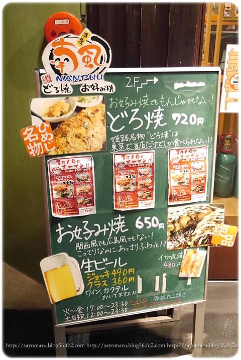 sayomaru11-518.jpg