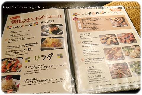 sayomaru11-519.jpg