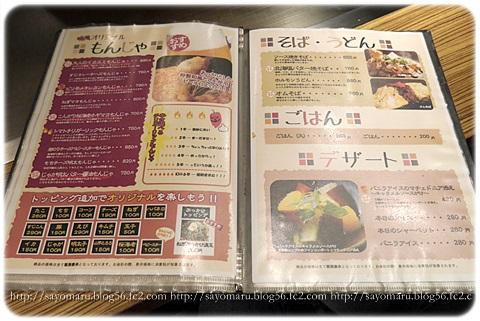 sayomaru11-540.jpg
