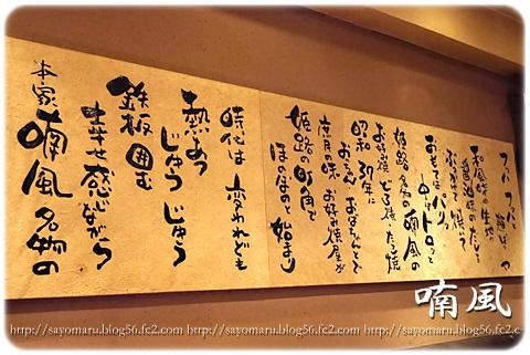 sayomaru11-555.jpg
