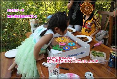 幸咲の誕生日ケーキブログ用