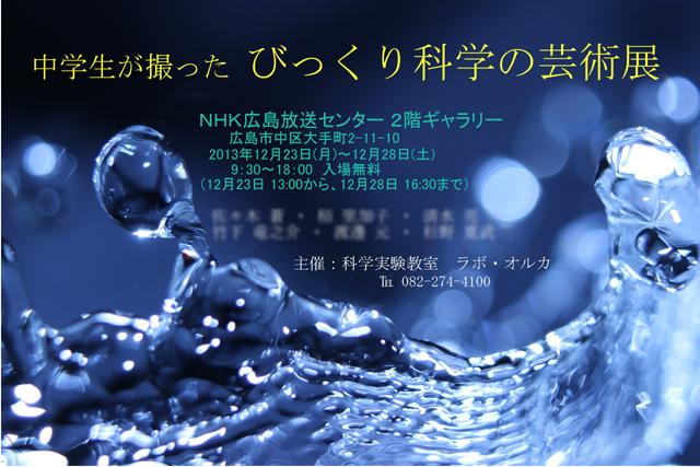 氏名ぼかしNHK写真展DM3