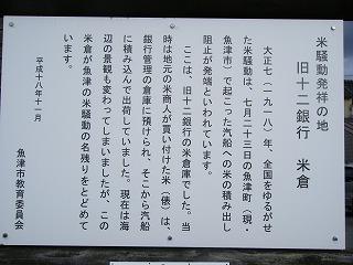 米騒動 006