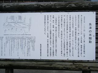 米騒動 007