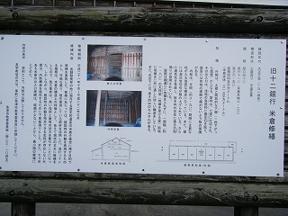 米騒動 008