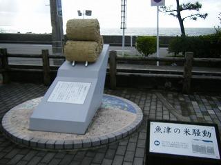 米騒動 011