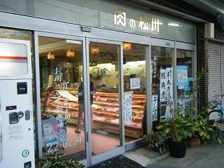 肉の松川 020