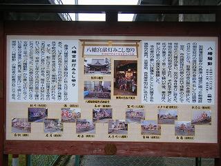 魚津八幡宮 006