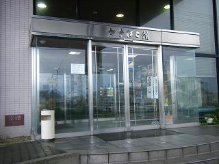 尾崎かまぼこ館 001