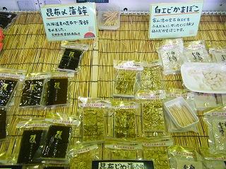 尾崎かまぼこ館 011