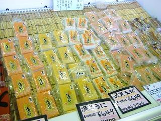 尾崎かまぼこ館 021