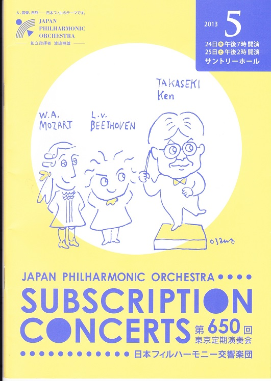 フィル日本 001