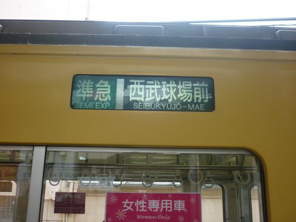 西武9108F 準急西武球場前 2012-06-23