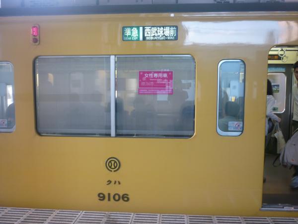 西武9106F 準急西武球場前行き 側面写真 2012-06-24