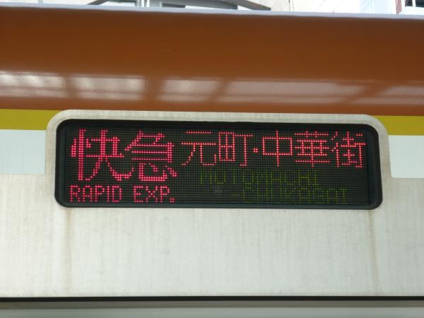 メトロ10127F 快急元町・中華街 2013-04-01