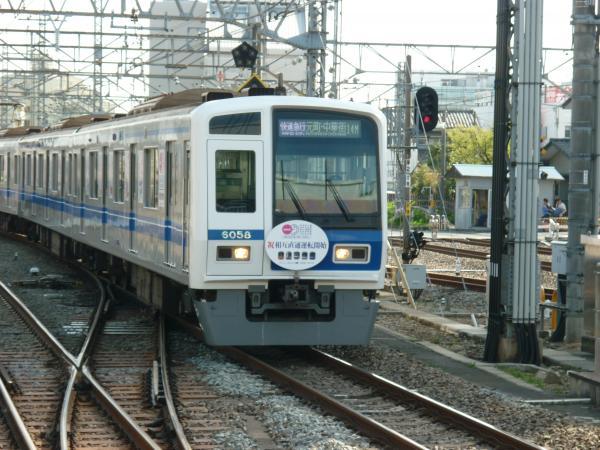 西武6158F 快速急行元町・中華街行き 2013-04-05