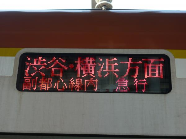 メトロ10126F 渋谷・横浜方面 副都心線内急行