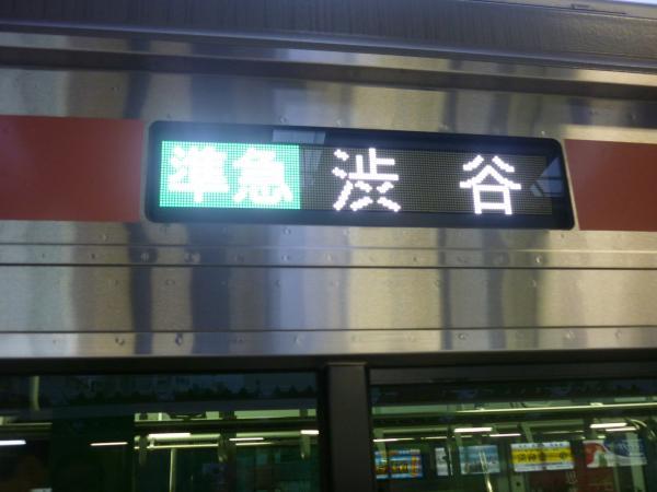 東急4104F 準急渋谷