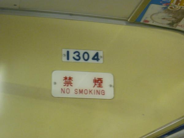 西武1303F 車内車番プレート