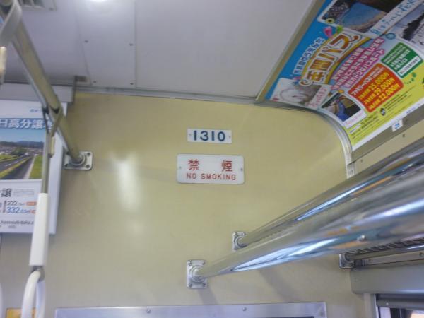西武1309F 車内車番プレート