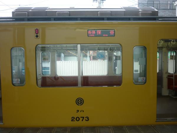 西武2073F 各停保谷行き 側面写真 2012-11-17