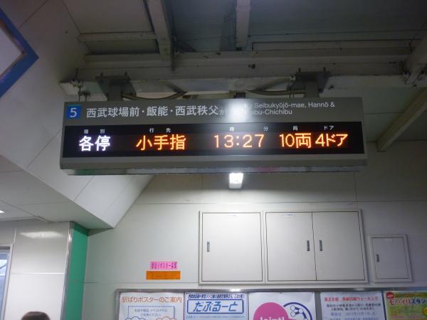 所沢駅 南側橋上駅舎5