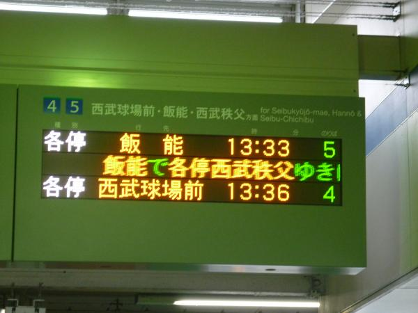 所沢駅 南側橋上駅舎17