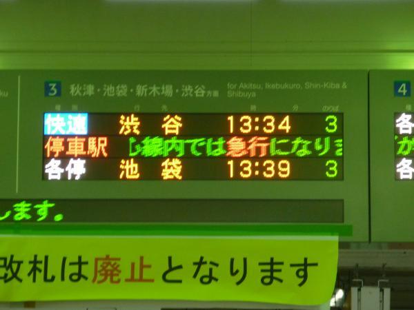 所沢駅 南側橋上駅舎18