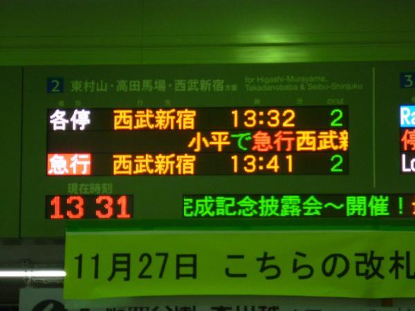 所沢駅 南側橋上駅舎19
