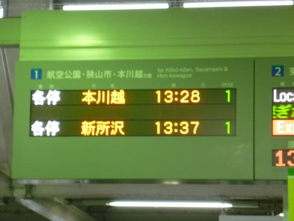 所沢駅 南側橋上駅舎20