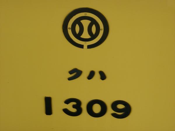 西武1309F 車番1