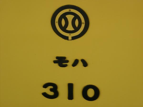 西武1309F 車番3