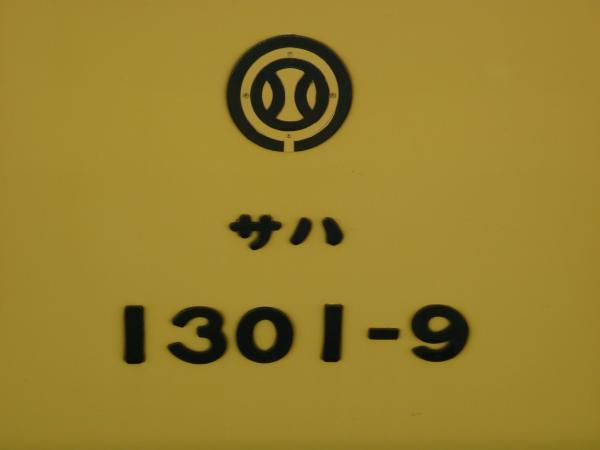 西武1309F 車番4