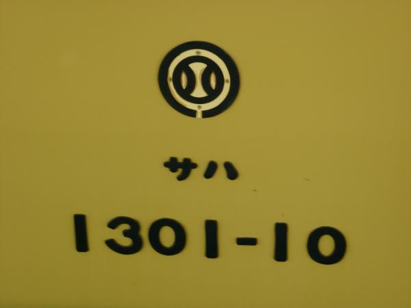 西武1309F 車番5