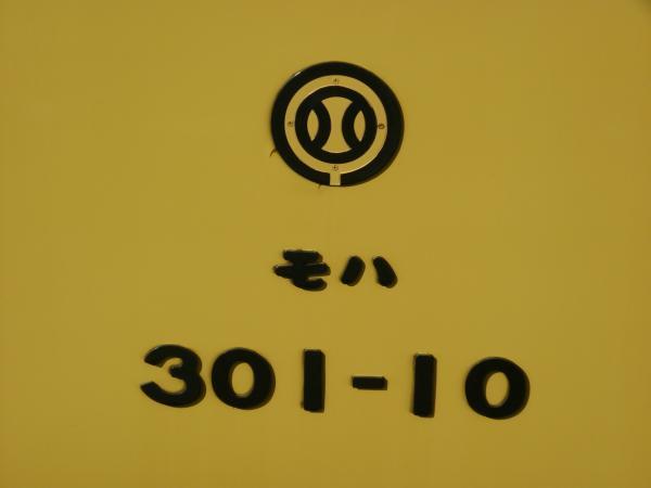 西武1309F 車番7