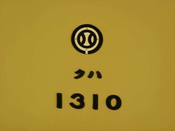 西武1309F 車番8