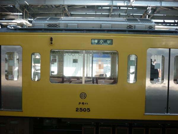 西武2505F 各停小平行き 2013-02-03