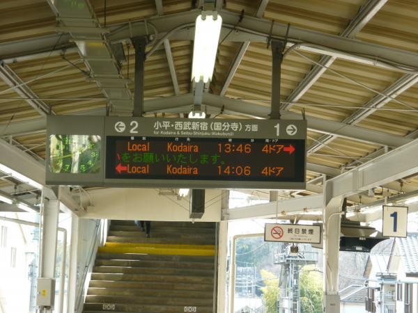 西武遊園地駅 電光掲示板2