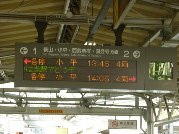 西武遊園地駅 電光掲示板3