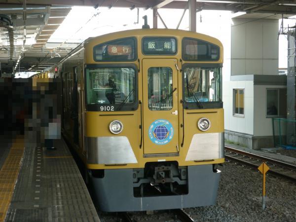 西武9102F 急行飯能行き3 2013-04-27