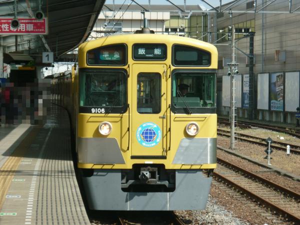 西武9106F 準急飯能行き3 2013-04-27