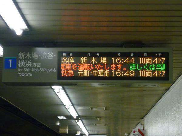 新桜台駅 電光掲示板