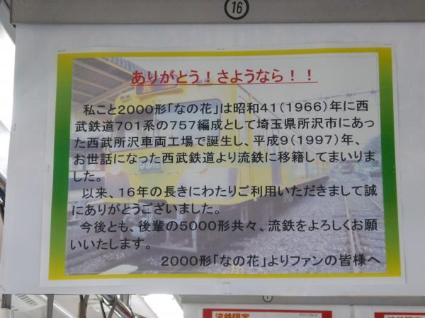2013-04-28 流鉄2000形 菜の花 引退告知