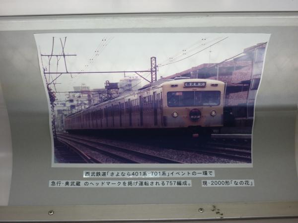 2013-04-28 流鉄2000形 菜の花 車内写真展1