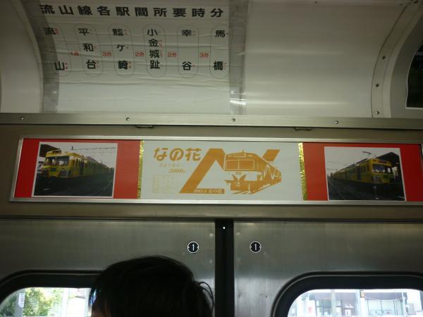 2013-04-28 流鉄2000形 菜の花 車内写真展3